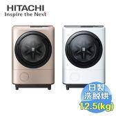 日立 HITACHI 日本製12.5公斤洗脫烘滾筒洗衣機 BDNX125BJ