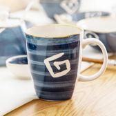 創意杯子陶瓷馬克杯簡約水杯情侶杯咖啡牛奶杯大容量日式手繪個性
