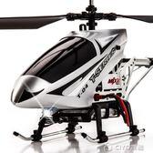 合金耐摔遙控飛機超大兒童成人充電動玩具直升機航拍無人機YYP  ciyo黛雅