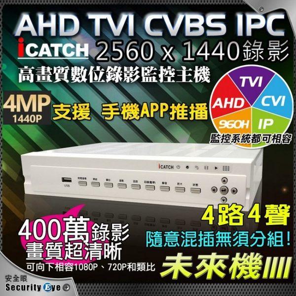 【台灣安防家】ICATCH 可取 4路4聲 AHD TVI 1440P 4MP 400萬 混合型 監控主機 DVR