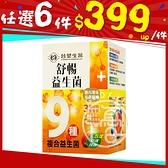 【台塑生醫】醫之方 舒暢 益生菌 30包/盒【i -優】效期2023.07