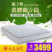 【IKHOUSE】風之舞-乳膠獨立筒床墊-開拉鍊設計-單人3.5尺下標區