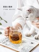泡茶杯 物生物過濾玻璃杯家用茶水分離泡茶杯網紅女透明帶把花茶水杯子【全館免運】