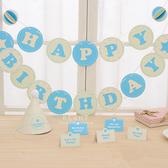 生日派對裝飾彩旗+派對帽+卡片套組 派對裝飾 派對套組