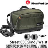 MANFROTTO 曼富圖 Street Sling 街頭玩家斜肩包 腰包 (6期0利率 免運 公司貨) 相機包 空拍機包 MB MS-S-GR