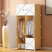 衣櫃 簡易布衣櫃出租房家用臥室結實耐用單人小型宿舍組裝塑料收納櫃子【幸福小屋】