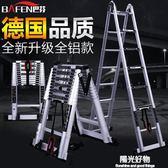 摺疊梯全鋁伸縮梯鋁合金梯子加厚摺疊人字梯家用升降樓梯工程梯 igo一週年慶 全館免運特惠