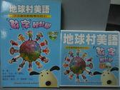 【書寶二手書T6/語言學習_LCA】地球村美語-數字輕鬆學_1書+6光碟合售