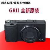 高清長焦照相機icoh/理光 GR II 數碼相機 GR2代卡片機grii理光gr2定焦膠片 igo 免運