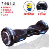 生日禮物-電動平衡車雙輪漂移思維成人體電動代步車BLNZ 免運