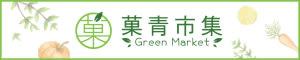 菓青市集GreenMarket