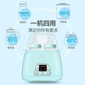 暖奶器 妙丁自動溫奶器暖奶器智能恒溫加熱保溫嬰兒奶瓶消毒器二合一 寶貝計畫