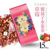 【德國農莊 B&G Tea Bar】草莓覆盆子水果茶-典藏版茶包盒 (4.5g*15包)