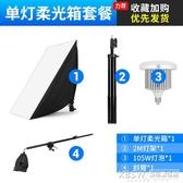 主客LED攝影燈套裝單燈柔光箱服裝常亮燈單反影視燈光簡易小型攝影棚CY『新佰數位屋』