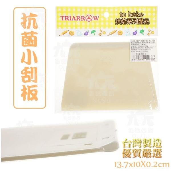 【九元生活百貨】抗菌小刮板 刮刀 抹刀 麵刀