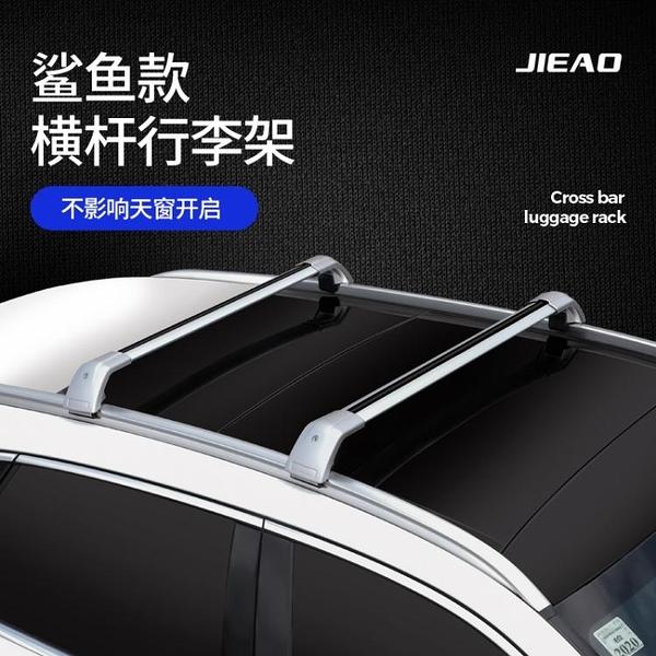 適用于撼路者Collar 領克02 SUZUKI鈴木驍途理想ONE車載汽車車頂行李架橫桿通用 【快速】
