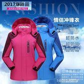 加絨加厚情侶款衝鋒衣防雨防風戶外登山服男女西藏滑雪外套 新品促銷