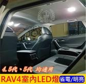 TOYOTA豐田【RAV4室內LED燈組-4顆】(4.5代-5代RAV4)閱讀燈 行李廂小燈 車內LED白光 藍色
