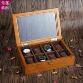 手錶收納盒 雅式復古木質玻璃天窗手錶盒子八格裝手錶展示盒首飾手鏈盒收納盒