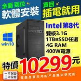 【10299元】全新INTEL第8代G4900 3.1G雙核+4G+1TB或SSD硬碟任選+正WIN10防毒常用軟體全安裝
