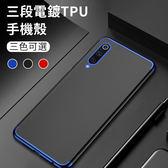 小米 紅米 6 7 三段 電鍍 手機殼 輕薄 透氣 保護殼 全包 防摔 保護套 TPU軟殼 高透 手機套