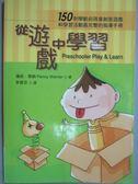 【書寶二手書T2/少年童書_KOD】從遊戲中學習_李郁芬, PENNY WARNER