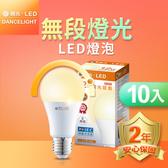 舞光 LED無段調光燈泡 12W E27 全電壓 2年保固-10入組黃光(暖白)3000K