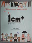 【書寶二手書T6/勵志_KAP】1cm+_金銀珠