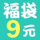【BlueCat】9元超值福袋特賣...