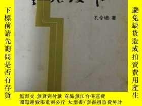二手書博民逛書店罕見藝苑漫筆Y170626 孔令培 百花文藝出版社 出版2006
