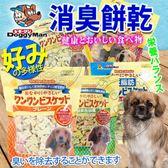 【培菓平價寵物網】DoggyMan》寡糖添加野菜/甜薯/起司優格消臭餅乾-450~580g