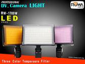 ROWA‧JAPAN RW-1700W LED攝影燈 補光燈 輔助燈 D700 5D2 7D 60D 550D 500D 送充電器 F750鋰電池