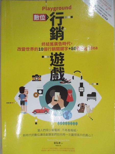 【書寶二手書T6/行銷_BCD】Playground行銷遊戲-終結舊廣告時代,改變世界的10個行銷關鍵字_金弘卓