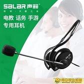 電話耳機 Salar聲籟E9電教話務手遊腦後式耳麥耳掛式運動遊戲跑步手機筆 向日葵