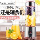 榨汁機多功能電動榨汁杯充電水果果汁機 usb 小宅妮時尚