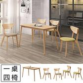 Homelike 亞瑟4尺本色餐桌椅組(一桌四椅)一桌四椅(布餐椅)