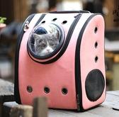 貓包寵物背包外出便攜貓咪用品雙肩背包太空寵物艙包貓背包QM『艾麗花園』