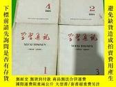 二手書博民逛書店學習通訊1984 3、1985 1、2、4罕見共4本合售Y264484