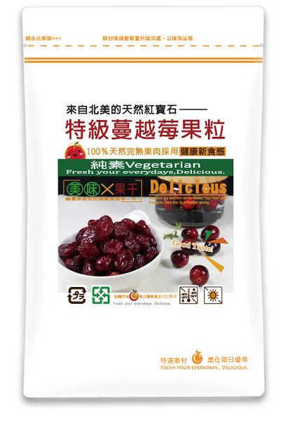 蔓越莓乾果粒135G隨手包 每日優果