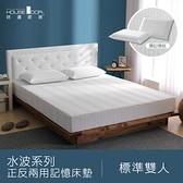 好適家居 水波系列正反兩用舒壓記憶床墊20cm厚-雙人(一般配送區)