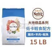 [寵樂子]《Nutro美士》大地極品系列-低卡輕食配方15LB