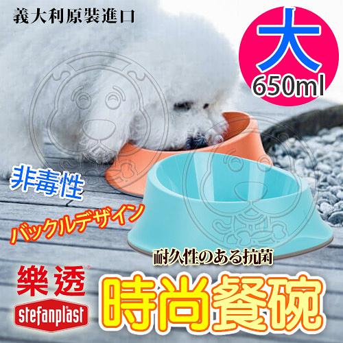 【培菓平價寵物網】樂透Stefanplast》寵物時尚餐碗/食碗-0.65L(大)22*8cm