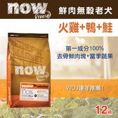 【毛麻吉寵物舖】Now! 鮮肉無穀天然糧 老犬/減肥犬配方(12磅) WDJ推薦 狗飼料