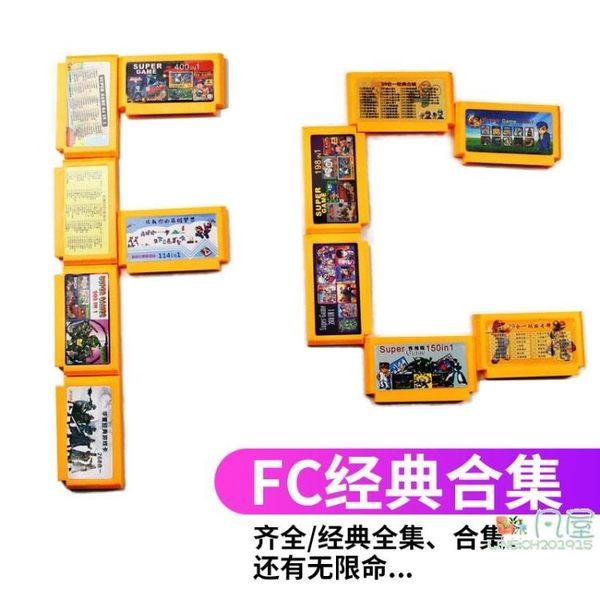 掌上遊戲機 小霸王游戲機卡fc懷舊紅白機家用電視8位黃卡插卡合集合一魂斗羅經典合1雙人