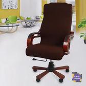 椅套 加厚辦公椅套電腦轉椅子套包凳老板椅套會議室座位彈力椅背扶手罩 多色