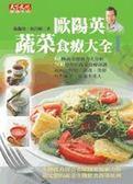 (二手書)歐陽英蔬菜食療大全I