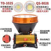 超亮8500W頭燈強光充電遠射釣魚燈防水戶外led礦燈頭戴式打獵電筒【快速出貨】