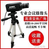 攝像頭 視頻會議攝像頭台式電腦用高清教學直播錄制設備USB變焦廣角1080P 阿薩布魯