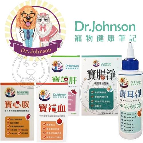 四個工作天出貨除了缺貨》Dr.JOHNSON 寵物健康筆記 寶腸淨14包入/盒
