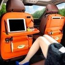 汽車座椅背收納袋掛袋置物多功能車載折疊餐桌汽車內飾儲物箱用品 中秋降價